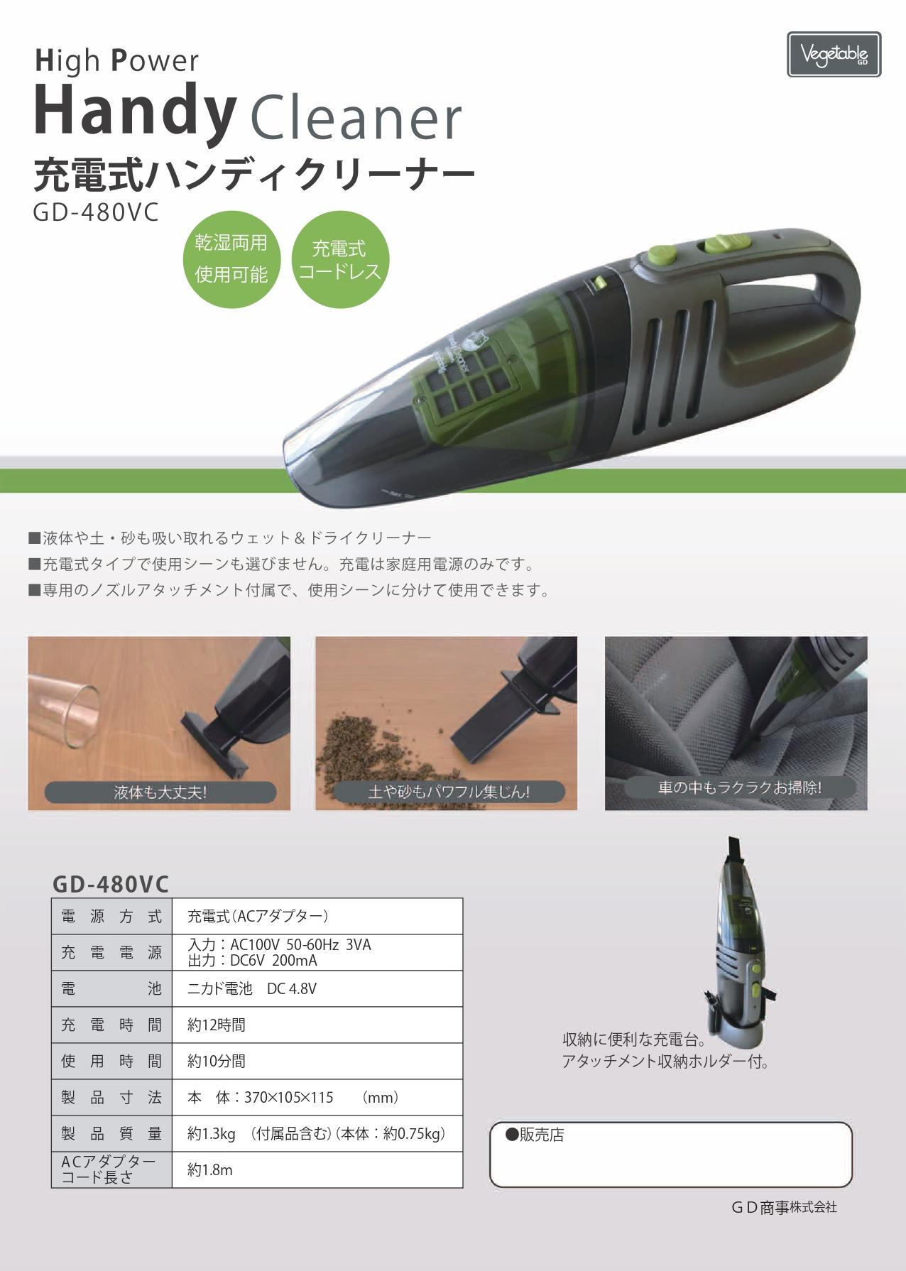 GD-480VC