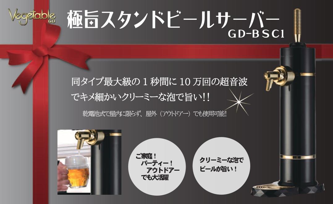 GD-BSC1