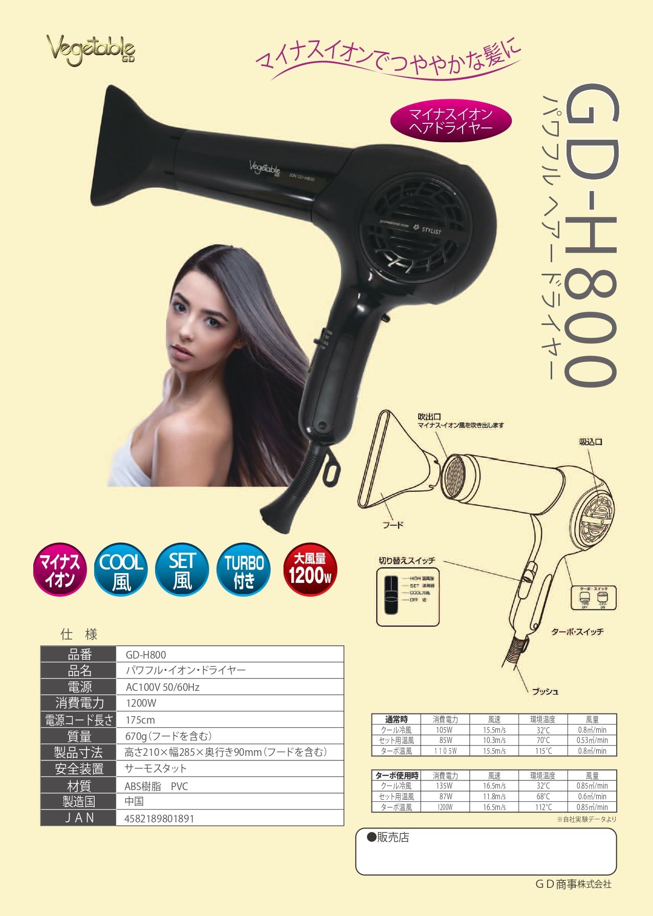 GD-H800