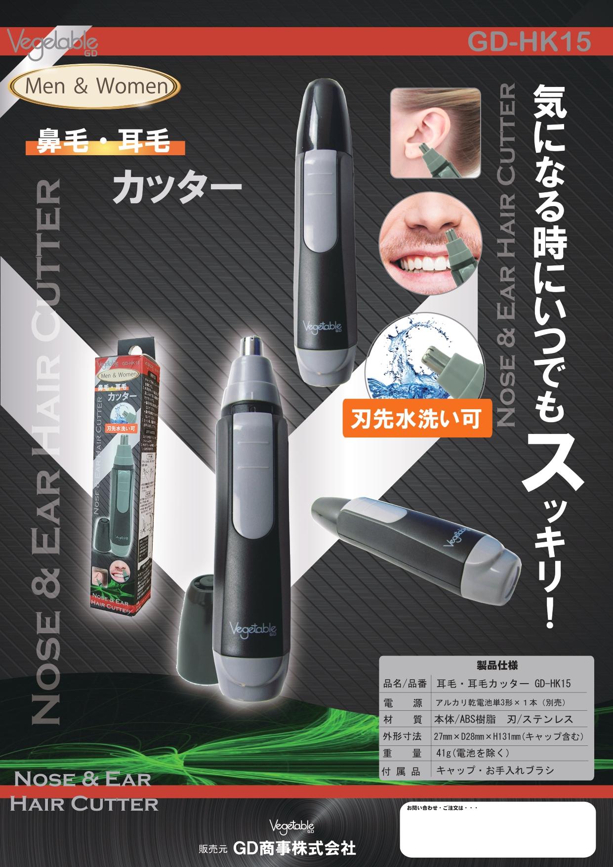 GD-HK15
