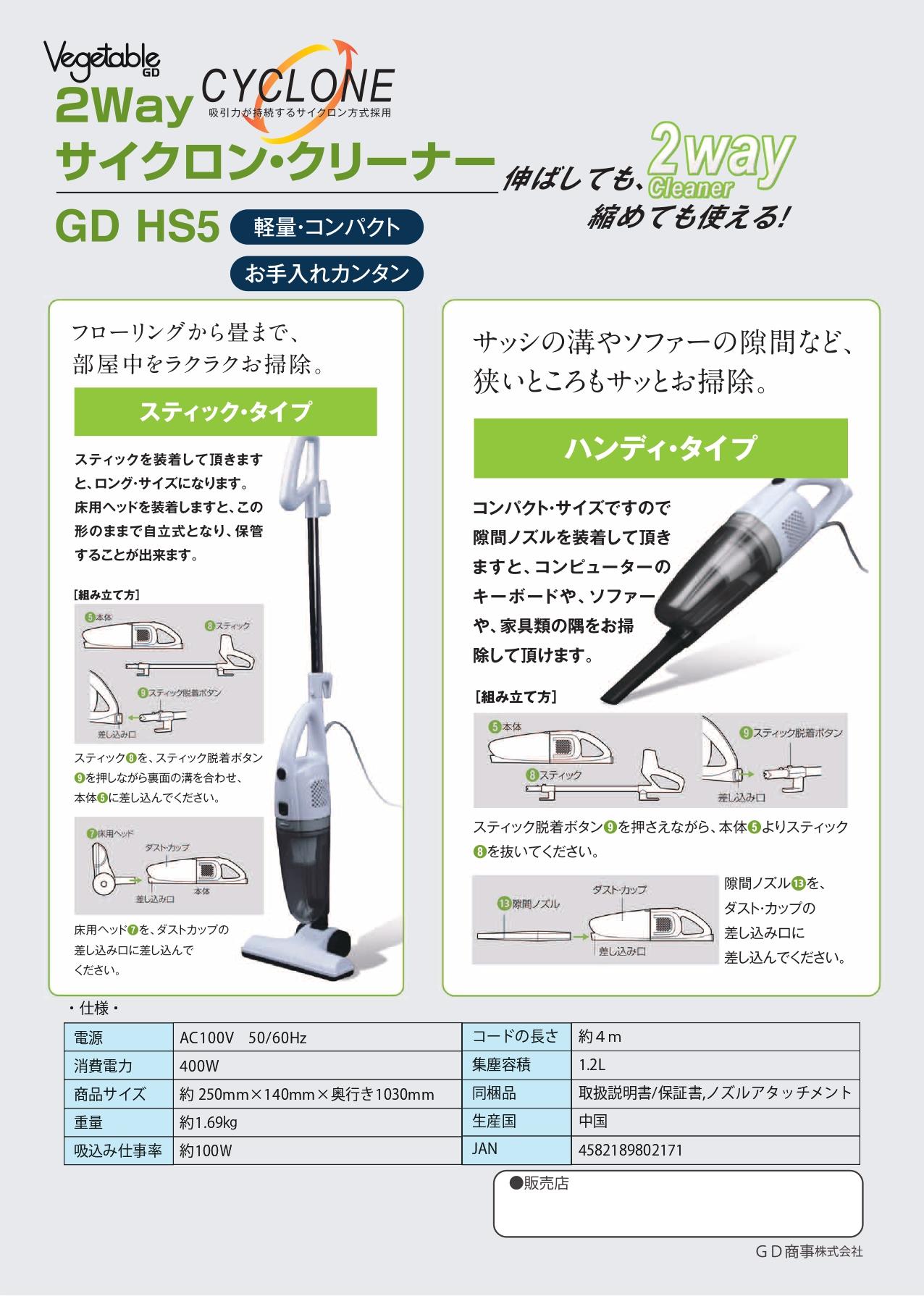 GD-HS5