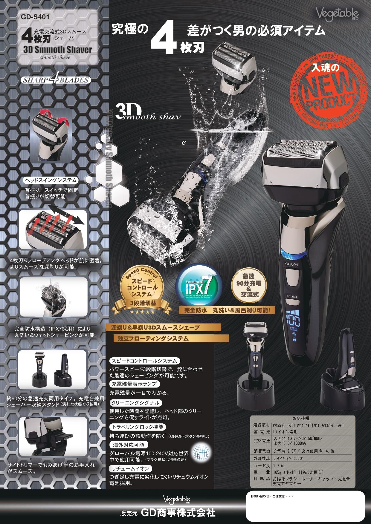 GD-S401