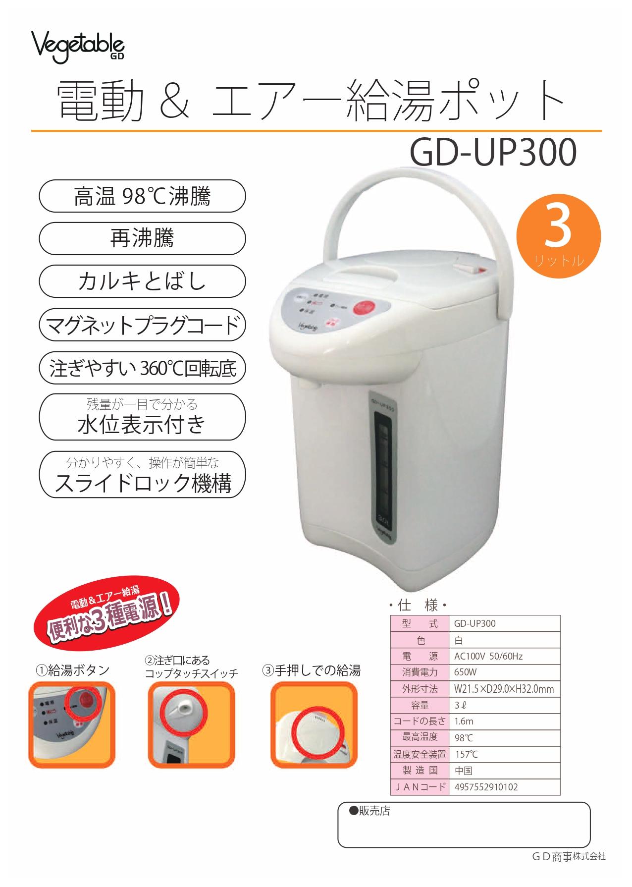 GD-UP300
