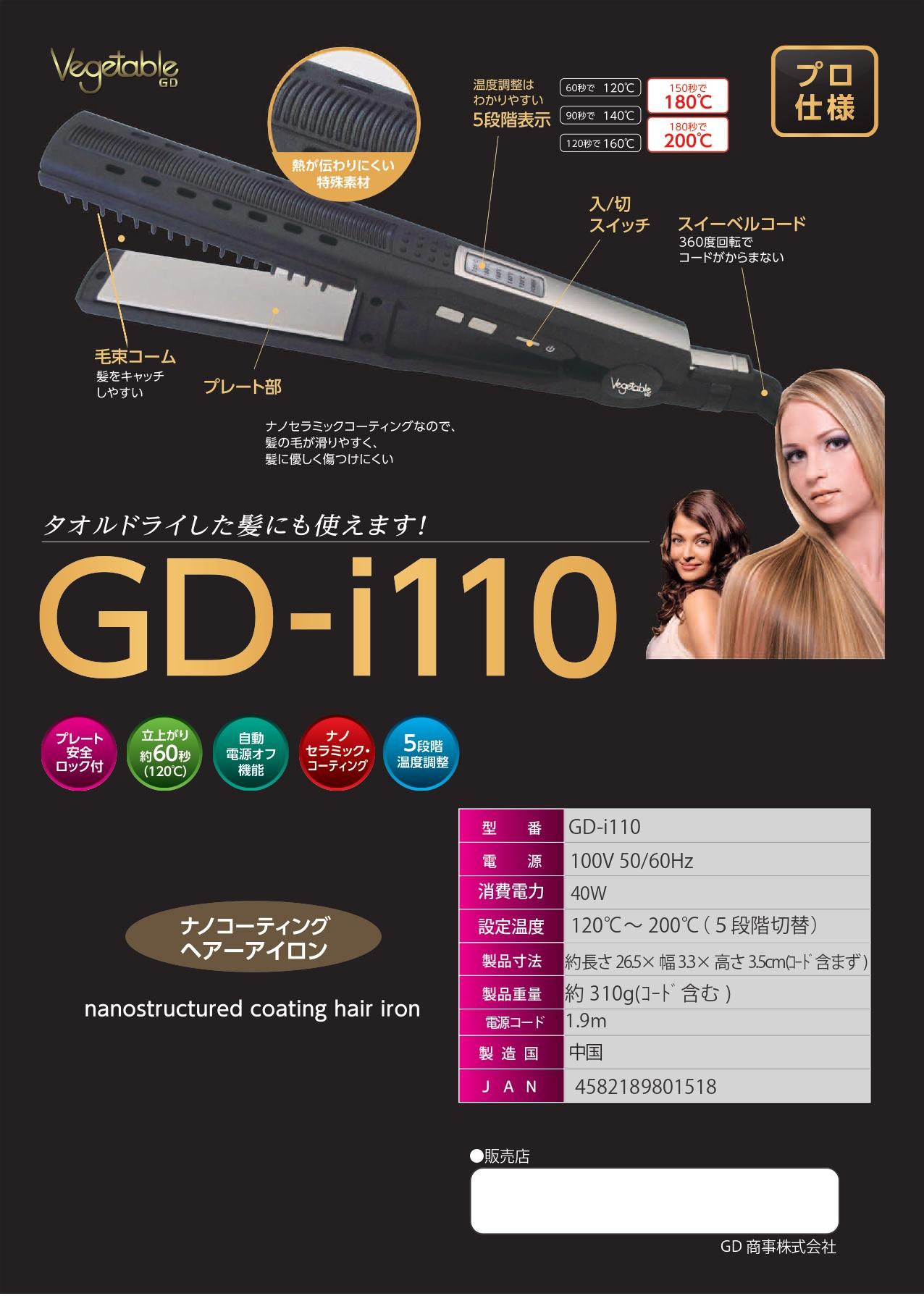 GD-i110