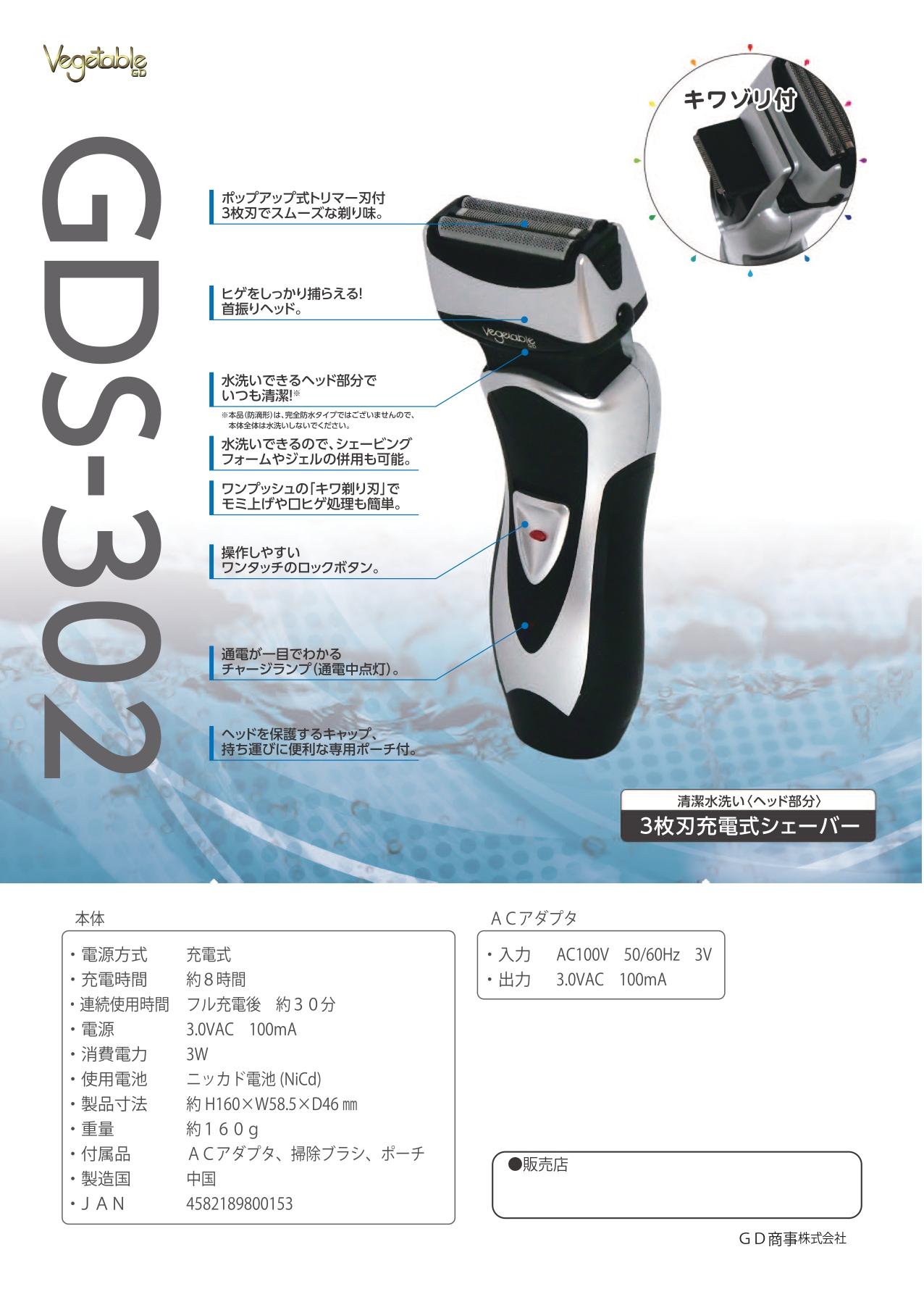 GDS-302